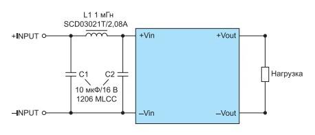 Рекомендуемый входной π-фильтр для уменьшения уровня помех