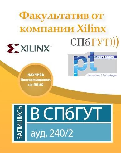 xilinx-web