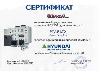 Certificate Hyundai 2012-2013