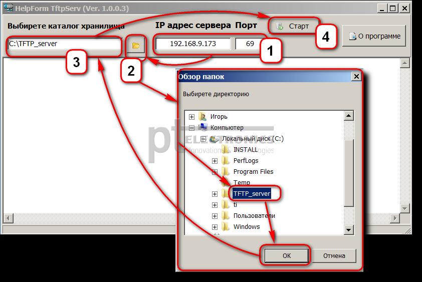 Настройка TFTP-сервера